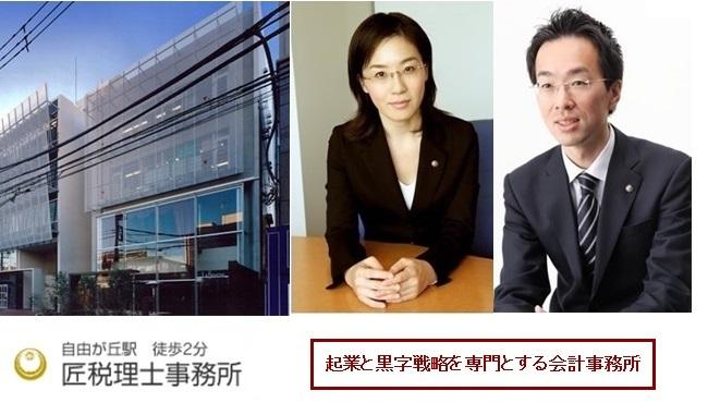 起業支援の税理士は匠税理士事務所.jpg