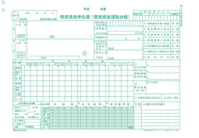 償却資産税・固定資産税の申告書用紙.jpg