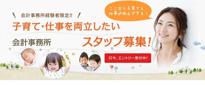 匠税理士事務所のスタッフ募集.jpg