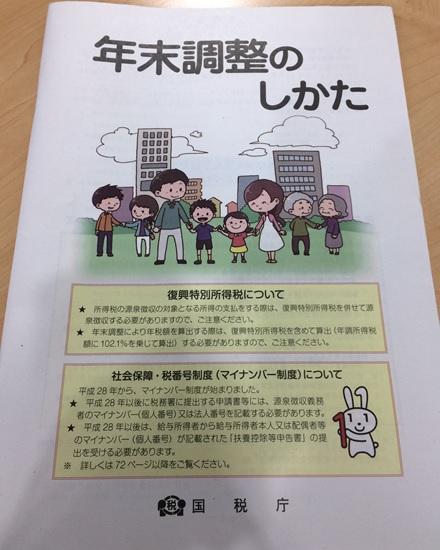 年末調整の手引き (税務署・国税庁)の写真.jpg