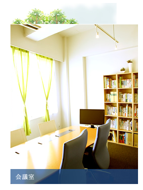 会議室.png