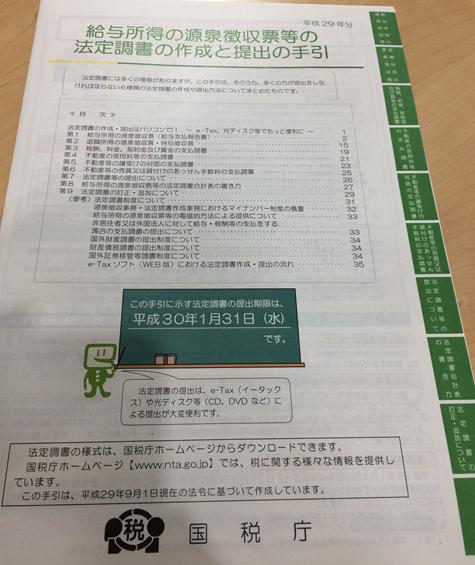 税務署や国税庁から送られてくる法定調書・支払調書の写真.png