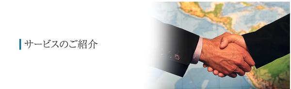 サービス紹介.pngのサムネール画像のサムネール画像