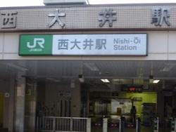 西大井駅の写真.jpg