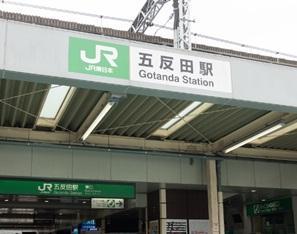 品川区のJR五反田駅の写真.jpg