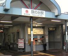 旗の台駅.jpg