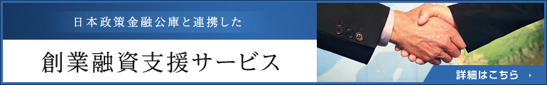 創業融資バナー.jpg