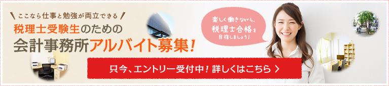 bnr_kyujin.jpg