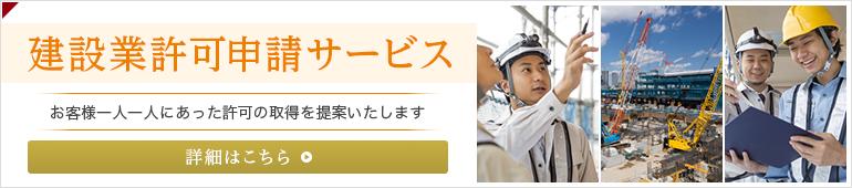 目黒・世田谷・品川の建設業許可申請サービス 1.png