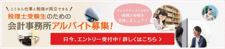 bnr_kyujin01.jpg