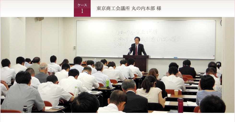 ケース1 東京商工会議所 丸の内本部 様