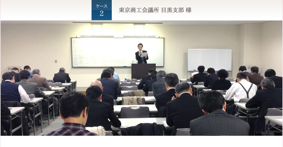 ケース2 東京商工会議所 目黒支部 様