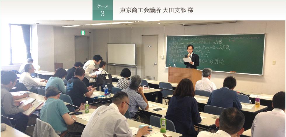 ケース3 東京商工会議所 大田支部 様