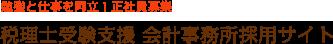 勉強と仕事を両立!正社員募集税理士受験支援 会計事務所採用サイト