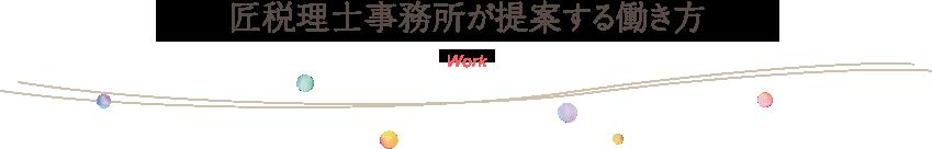 匠税理士事務所が提案する働き方