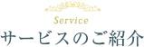サービスのご紹介