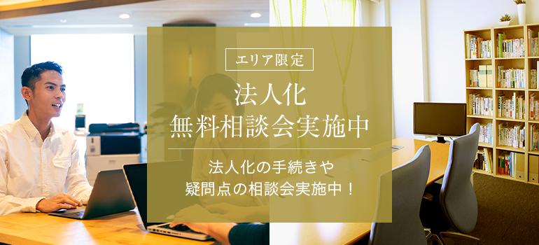 法人化無料相談会カバー
